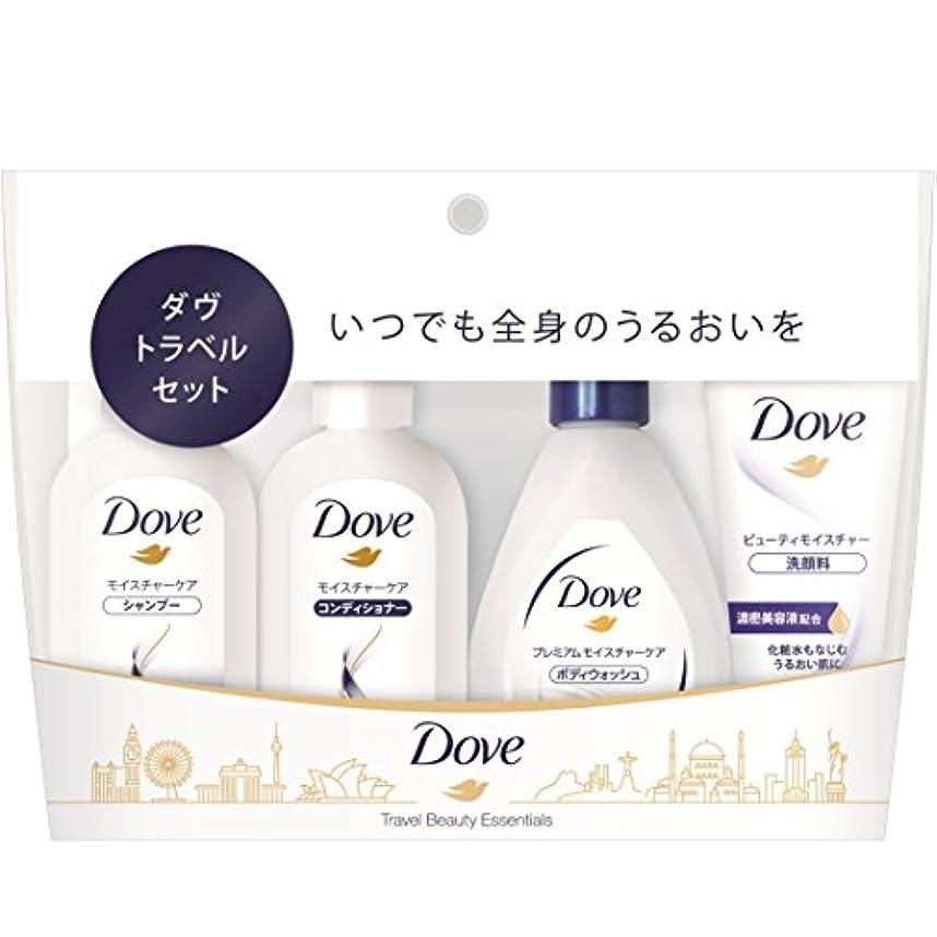 ダヴ トラベルセット(シャンプー、コンディショナー、ウォッシュ、洗顔料)30g+30g+45g+20g