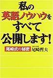 私の英語ノウハウをすべて公開します!―尾崎式の秘密