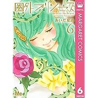 圏外プリンセス 6 (マーガレットコミックスDIGITAL)