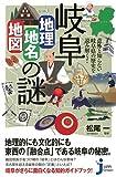岐阜「地理・地名・地図」の謎 (じっぴコンパクト新書)