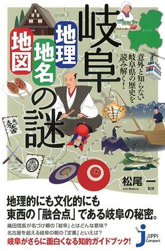 岐阜「地理・地名・地図」の謎 (じっぴコンパクト新書)の詳細を見る
