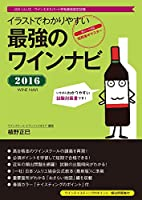 最強のワインナビ 2016: イラストでわかりやすい