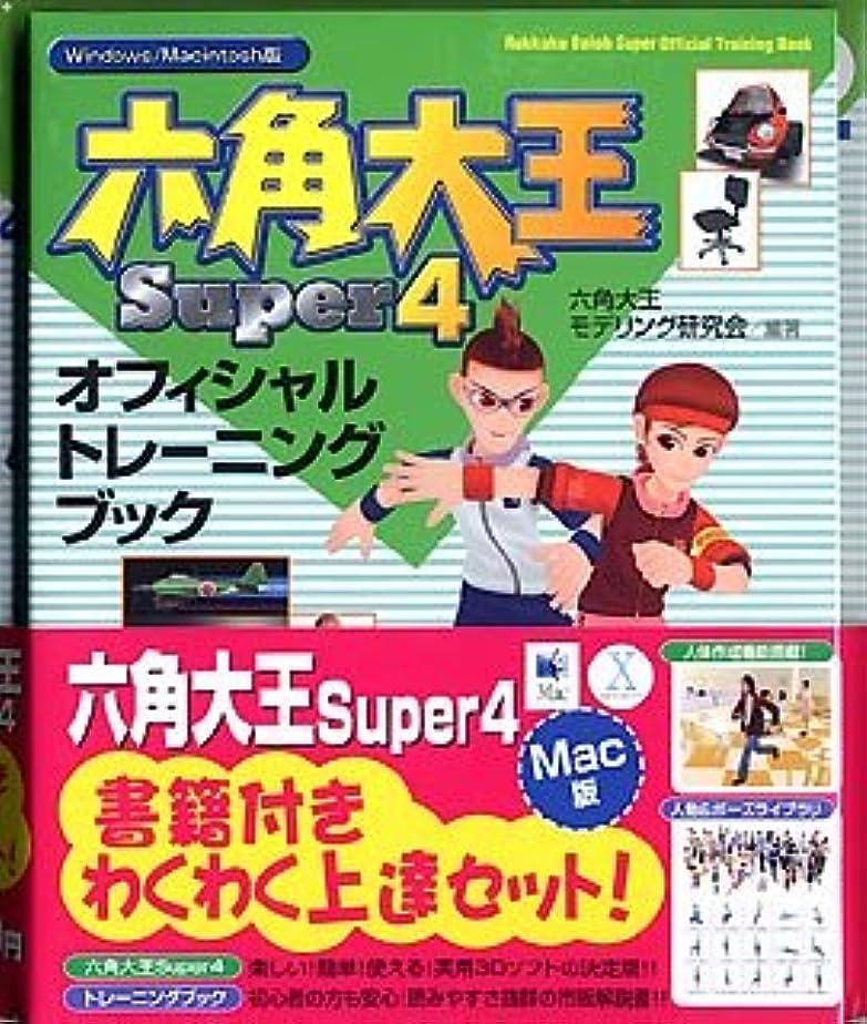 バッジ値心理的六角大王Super 4 書籍付き Macintosh版