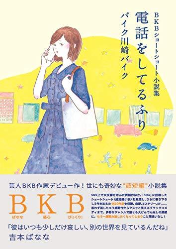 バイク川崎バイクのnoteが書籍化「BKBショートショート小説集 電話をしてるふり」