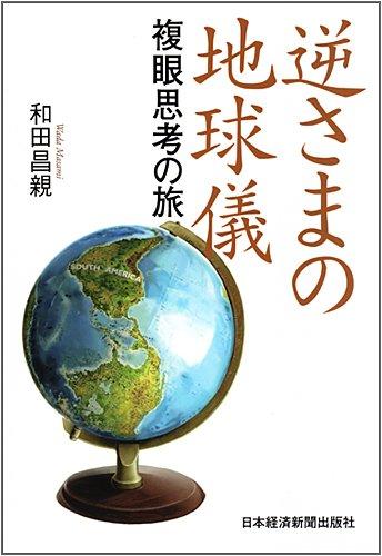 逆さまの地球儀―複眼思考の旅