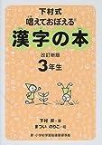 下村式 唱えておぼえる漢字の本 3年生
