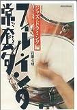 DVD>フィル・インの常套句 ジャズ・ドラミング編 (<DVD>)