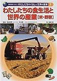 国際理解に役立つ わたしたちのくらしと世界の産業〈1〉わたしたちの食生活と世界の産業 米・野菜