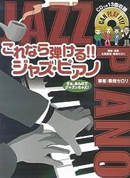 ピアノソロ これなら弾ける!! ジャズ・ピアノ 【13曲収録 CD付】