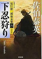 下忍狩り 決定版: 夏目影二郎始末旅(六) (光文社時代小説文庫)