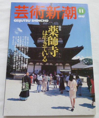 芸術新潮 1997年 11月号 特集 薬師寺は生きている