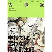 マンガでわかる古事記 (池田書店のマンガでわかるシリーズ)
