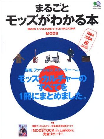 まるごとモッズがわかる本―Music & culture style magazine (エイムック (968))の詳細を見る