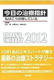 今日の治療指針 2012年版 ポケット判―私はこう治療している(書籍/雑誌)