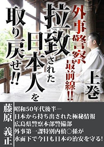 外事警察最前線‼ 拉致された日本人を取り戻せ‼ 上巻