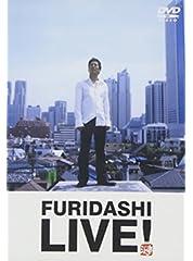 FURIDASHI LIVE [DVD]