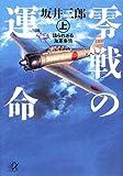 零戦の運命〈上〉―語られざる海軍事情 (講談社プラスアルファ文庫)
