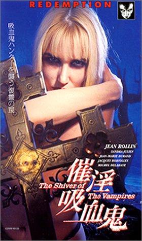 催淫吸血鬼【字幕版】 [VHS]