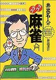 井出名人のラクラク麻雀入門 (ai・books)