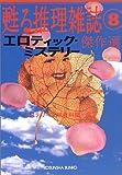 「エロティック・ミステリー」傑作選―甦る推理雑誌〈8〉 (光文社文庫)