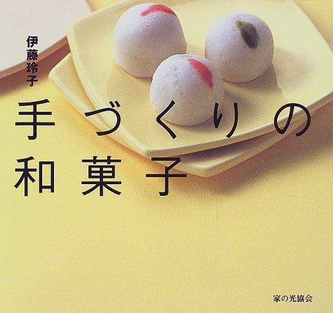 手づくりの和菓子
