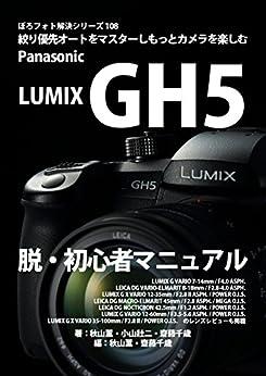 [秋山 薫, 小山 壯二, 齋藤 千歳]のぼろフォト解決シリーズ108 絞り優先オートをマスターしもっとカメラを楽しむ Panasonic LUMIX GH5 脱・初心者マニュアル: LUMIX G VARIO 7-14mm / F4.0 ASPH. LEICA DG VARIO-ELMARIT 8-18mm / F2.8-4.0 ASPH.
