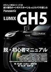 ぼろフォト解決シリーズ108 絞り優先オートをマスターしもっとカメラを楽しむ Panasonic LUMIX GH5 脱・初心者マニュアル: LUMIX G VARIO 7-14mm / F4.0 ASPH. LEICA DG VARIO-ELMARIT 8-18mm / F2.8-4.0 ASPH.