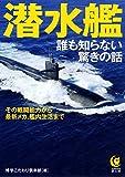 潜水艦 誰も知らない驚きの話 その戦闘能力から、最新メカ、艦内生活まで―― (KAWADE夢文庫)