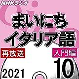 NHK まいにちイタリア語 入門編 2021年10月号