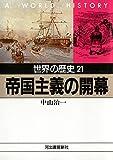 世界の歴史〈21〉帝国主義の開幕 (河出文庫)