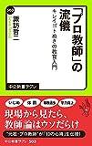 「プロ教師」の流儀 キレイゴトぬきの教育入門 (中公新書ラクレ)
