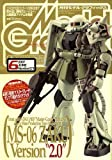 Model Graphix (モデルグラフィックス) 2007年 06月号 [雑誌]