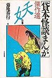 貸本怪談まんが傑作選 (妖の巻) / 小島 剛夕 のシリーズ情報を見る