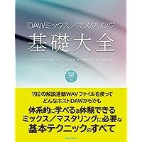(ダウンロード音源対応) DAWミックス/マスタリング基礎大全