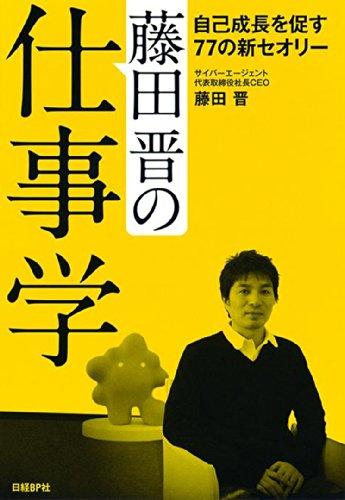 藤田晋の仕事学 -自己成長を促す77の新セオリーー