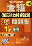 全経簿記能力検定試験 公式問題集1級 商業簿記・会計学
