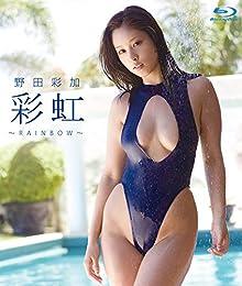野田彩加 彩虹~RAINBOW~ BD [Blu-ray]