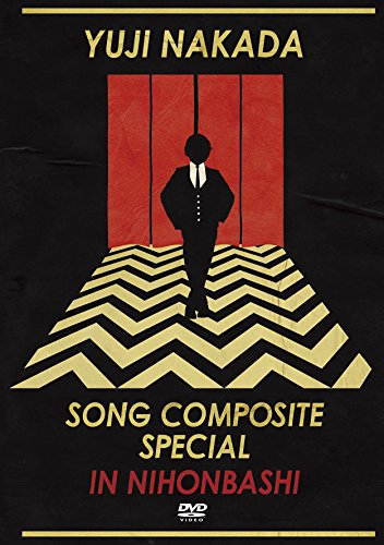 SONG COMPOSITE SPECIAL IN NIHONBASHI [DVD]