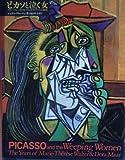 ピカソと泣く女―マリー=テレーズ・ワルテルとドラ・マールの時代