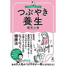 つぶやき養生 (幻冬舎単行本)
