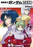 機動戦士ガンダムSEED 3 平和の国 (角川スニーカー文庫)