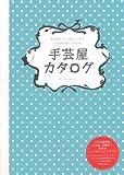 手芸屋カタログ―東京都内と江ノ電沿いにある手芸材料が買えるお店66