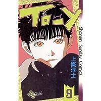 TO-Y(9) (少年サンデーコミックス)