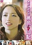 あたしたちの桃色日記[DVD]