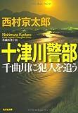 十津川警部 千曲川に犯人を追う (光文社文庫)