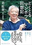 どくとるマンボウ回想記 私の履歴書 (日経文芸文庫) 画像