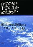 百億の星と千億の生命 (新潮文庫)