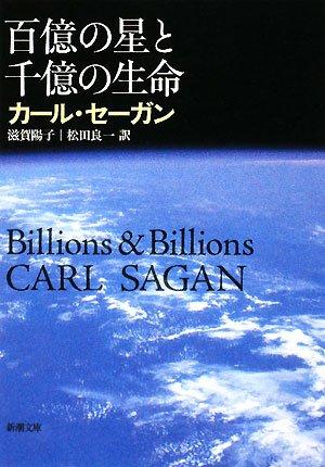 百億の星と千億の生命 (新潮文庫)の詳細を見る