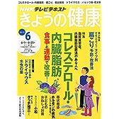 NHKきょうの健康 2015年 06 月号 [雑誌]
