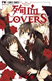 殉血LOVERS 2 (Cheeseフラワーコミックス)
